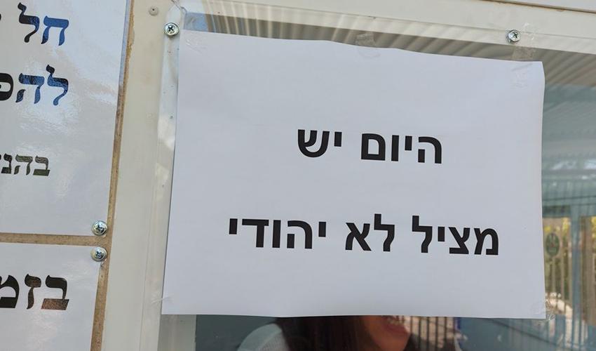 השלט שנתלה בכניסה לבריכה במרכז ציפורי (צילום: פרטי)