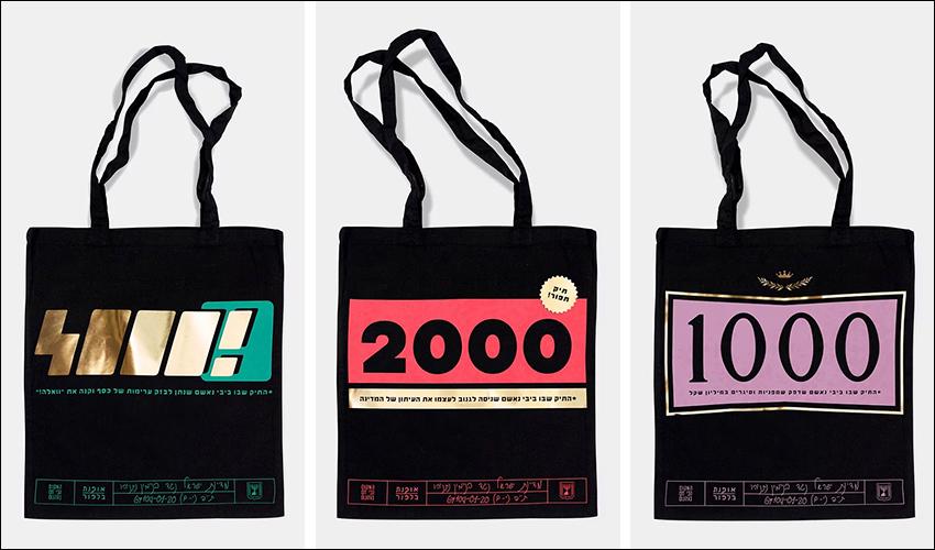 """התיקים של אופנת בלפור (צילום: מתוך אתר האינטרנט """"אופנת בלפור"""")"""