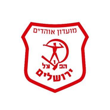 סמל הפועל ירושלים (קרדיט: הפועל ירושלים - מועדון אוהדים)