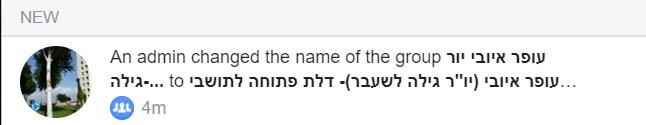 כך שינה עופר איובי, יועץ ראש העיר, את דף הפייסבוק שהוא מנהל בערב יום שני (צילום מסך)