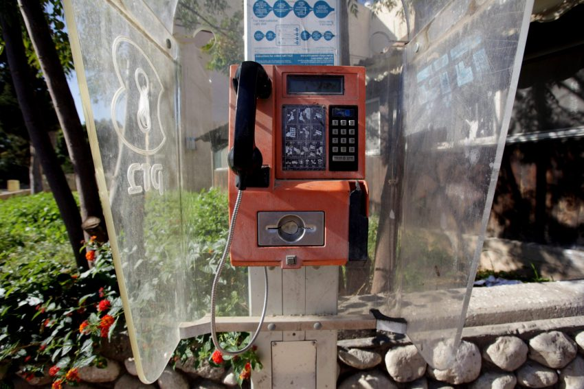 טלפון ציבורי (צילום: אליהו הרשקוביץ)