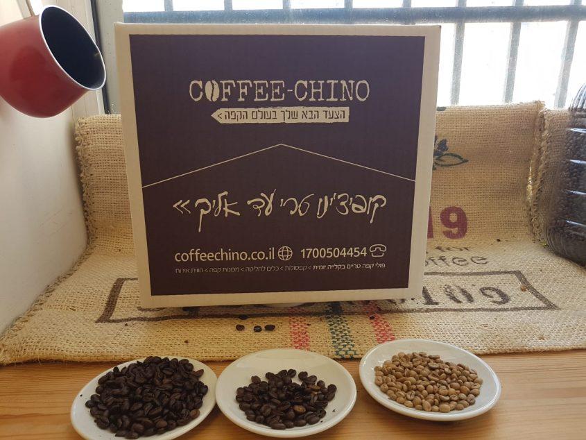 קופי-צ`ינו קפה בקלייה אישית (צילום: פרטי)