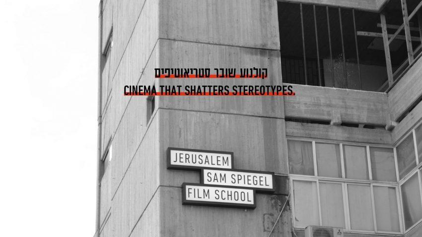 """בית הספר לקולנוע סם שפיגל (צילום: יח""""צ)"""