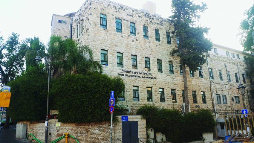 """בית היתומים בירושלים ע""""ש ציון בלומנטל (צילום: ד""""ר אדם אקרמן)"""