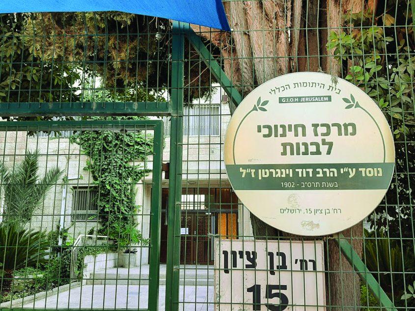 """הכניסה לפנימיית וינגרטן בקרית משה (צילום: ד""""ר אדם אקרמן)"""
