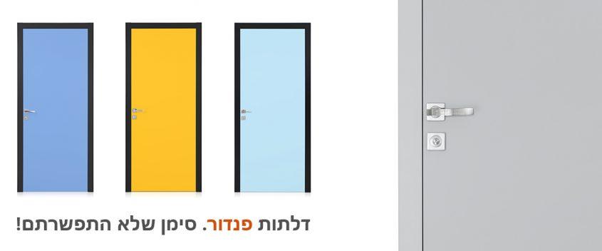 דלתות פנדור. קרדיט: VIPdesign