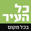 לוגו אתר כל העיר דסקטופ