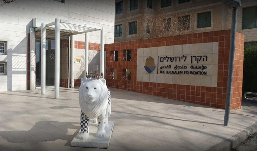 הקרן לירושלים (צילום: באדיבות הקרן לירושלים)