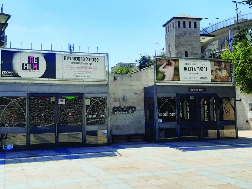 """סינמטק ירושלים (צילום: ד""""ר אדם אקרמן)"""