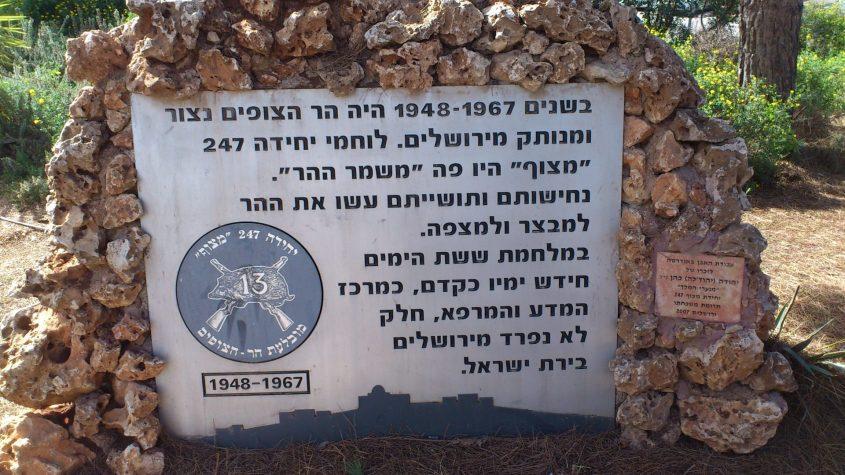 """אנדרטת זיכרון, מובלעת הר הצופים (צילום: ד""""ר אדם אקרמן)"""