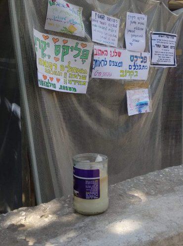 """סמוך למכולת של פליקס עמר ז""""ל (צילום: מתוך פייסבוק)"""