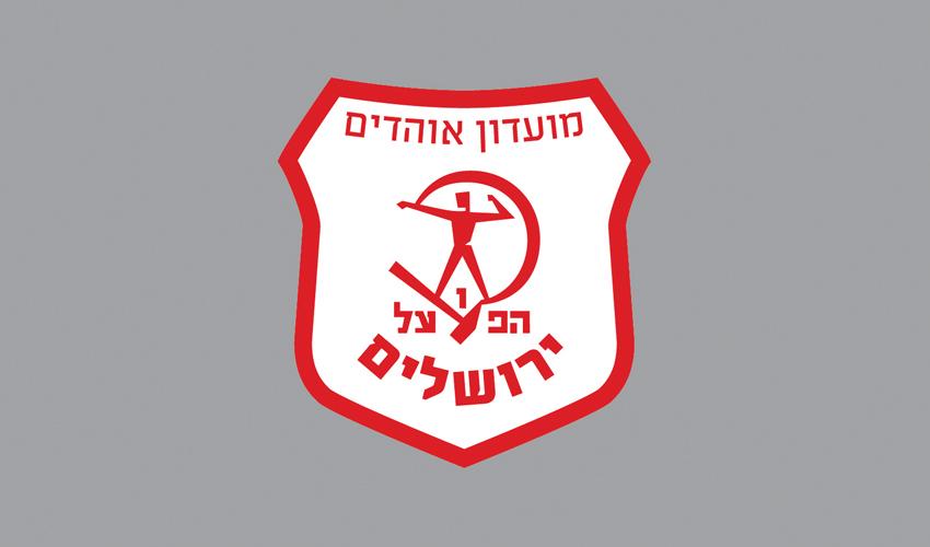 סמל הפועל ירושלים (צילום: באדיבות הפועל ירושלים - מועדון אוהדים)