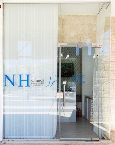 NHClinics מרכז לבריאות כף הרגל בירושלים (צילום: פרטי)