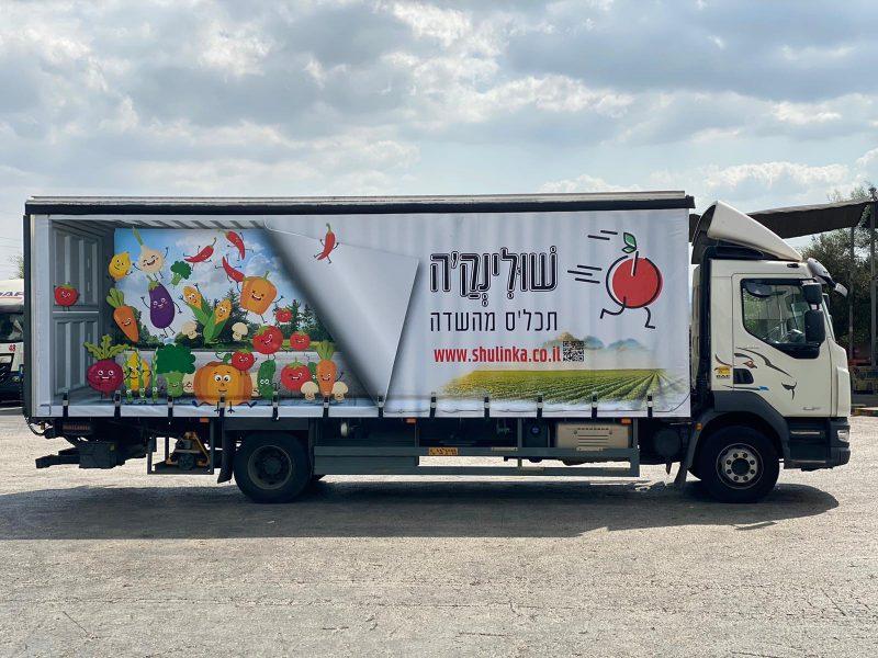 מהשדה ועד הבית בקליק אחד: שולינקה משלוחי פירות וירקות (צילום: נוב מרזדה)
