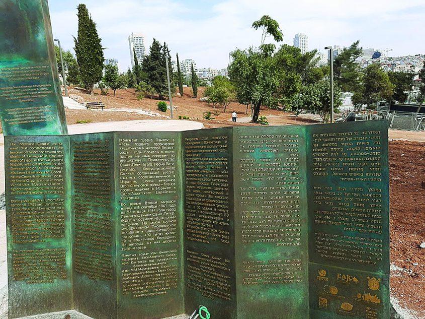 """אנדרטת לנינגרד - לוחות הברונזה עם סיפורי הגבורה (צילום: ד""""ר אדם אקרמן)"""