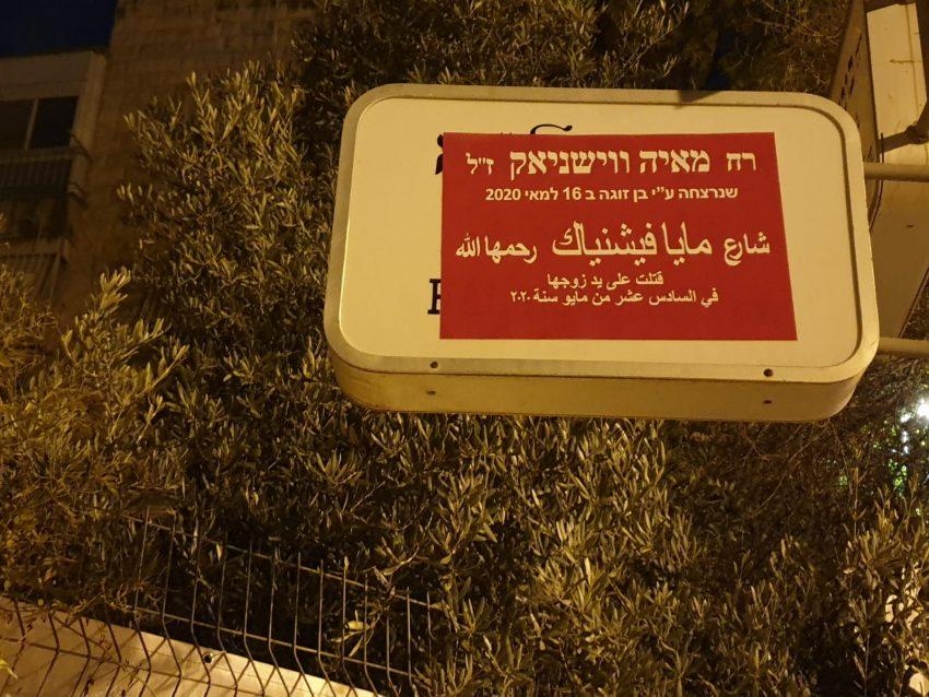 """הרחובות ששמותיהם שונו (צילום: פעילות לוט""""ם)"""