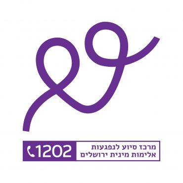 """לוגו מרכז הסיוע לנפגעות ולנפגעי אלימות מינית בירושלים ע""""ש לינדה פלדמן"""