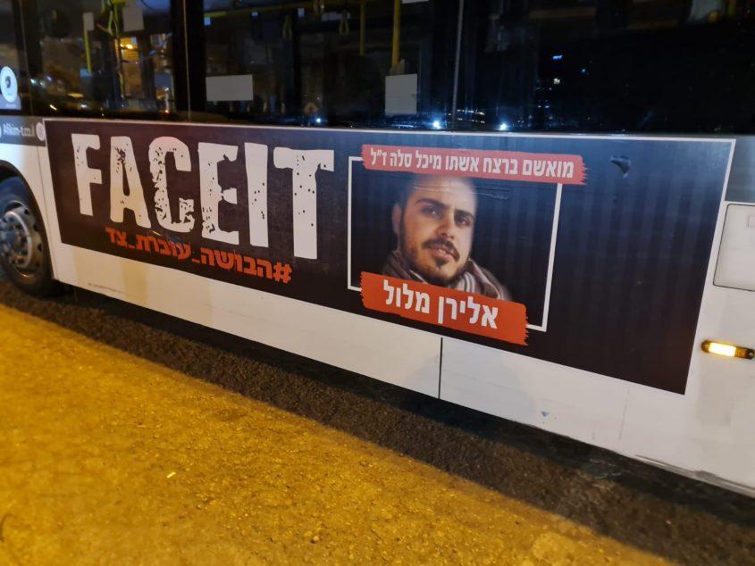 שילוט האוטובוסים שבו פורסמה תמונתו של הנאשם אלירן מלול (צילום: קמפיין GO MEDIA)
