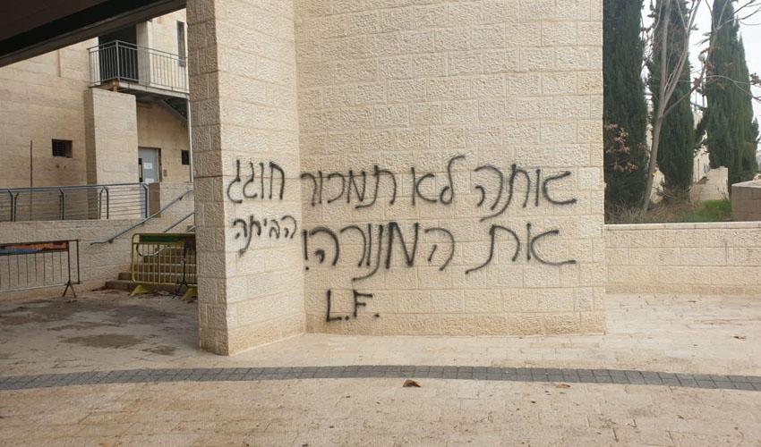 """כתובת הנאצה שרוססה נגד בית""""ר (צילום: דוברות המשטרה)"""