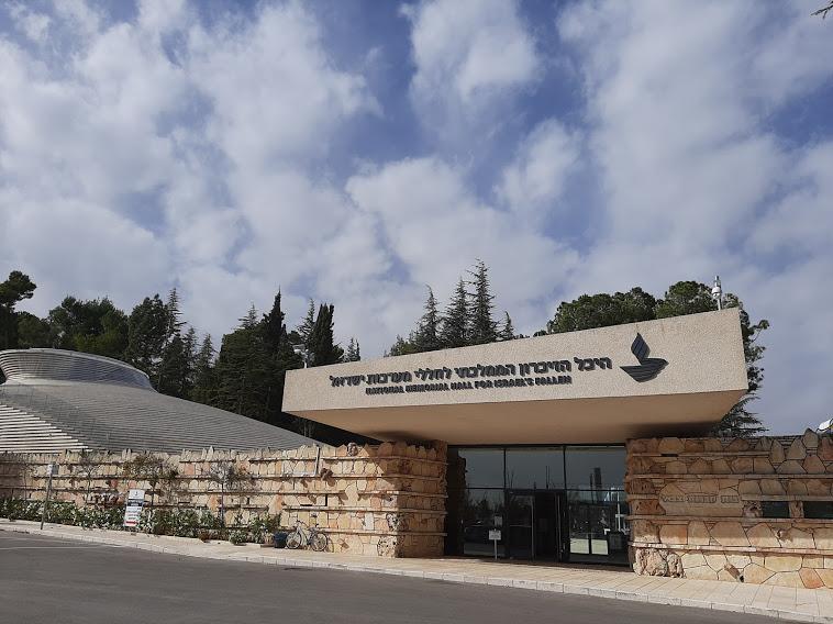 """היכל הזיכרון בהר הרצל (צילום: ד""""ר אדם אקרמן)"""