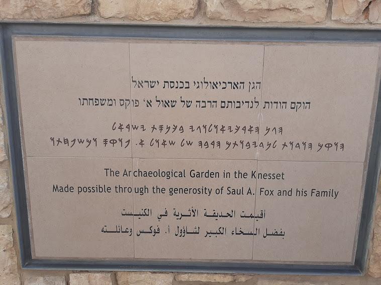 """הגן הארכיאולוגי בכנסת (צילום: ד""""ר אדם אקרמן)"""
