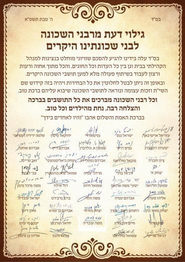 הודעת הרבנים על ביטול הבחירות במינהל בית וגן