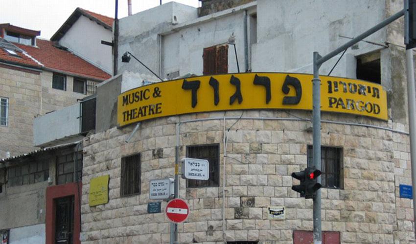 תיאטרון פרגוד (צילום: Ester Inbar, ויקיפדיה)