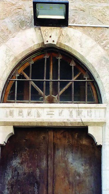 """בית הטוחן, דלת הכניסה המקורית (צילום: ד""""ר אדם אקרמן)"""