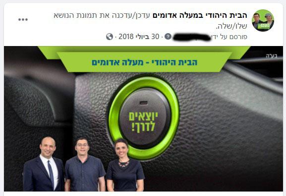 דוגמא לאחד מהפרסומים למפלגת הבית היהודי במעלה אדומים, שביצעה חברת ספרא דיגיטל (צילום: באדיבות ספרא דיגיטל)