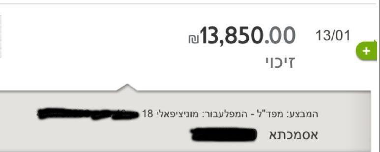 העברת התשלום לספרא דיגיטל (צילום מסך: באדיבות ספרא דיגיטל)