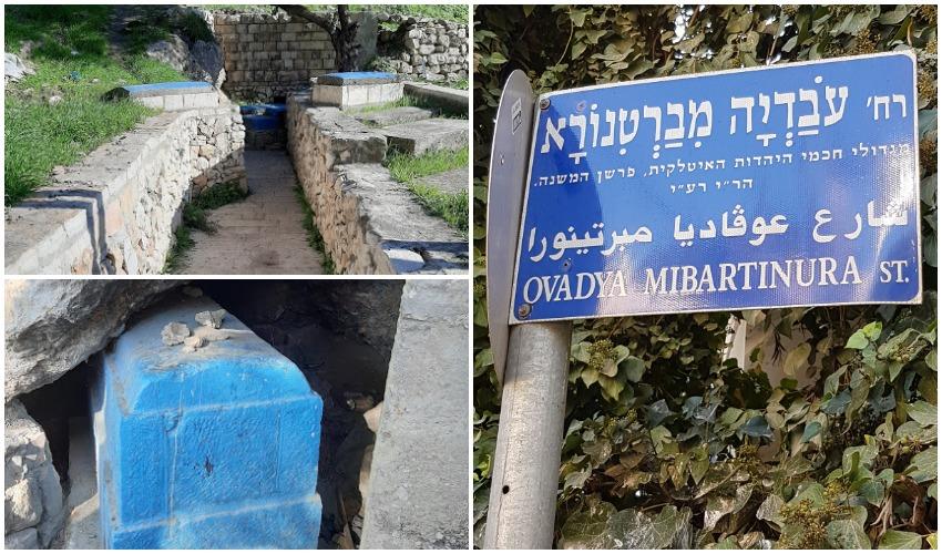 """שלט הרחוב ברחביה, חלקת הקבר שבו טמון רבי עובדיה מברטנורא (צילומים: ד""""ר אדם אקרמן)"""
