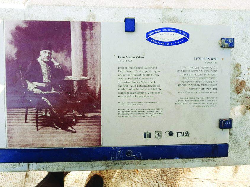 """לוח הזיכרון עם שמו של חיים אהרון ולירו (צילום: ד""""ר אדם אקרמן)"""