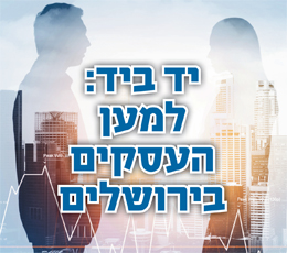 יד ביד למען העסקים בירושלים (צילום: א.ס.א.פ קריאייטיב INGIMAGE)