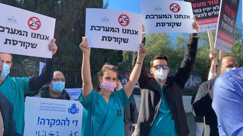 ההפגנה מול משרד האוצר (צילום: יוני ריקנר)