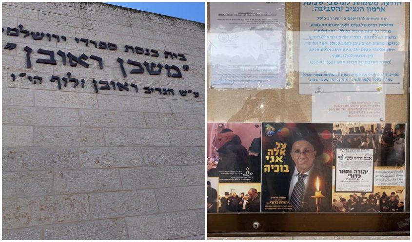 """לוח המודעות עם תמונתו של יהודה כדורי ז""""ל, בית הכנסת 'משכן ראובן' (צילום: פרטי)"""