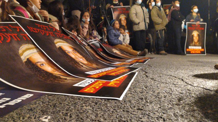 """ההפגנה מול משרדי מח""""ש בירושלים (צילום: אלעזר ריגר)"""