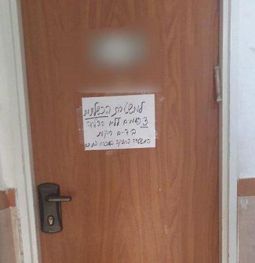 השלט שחיכה לשוטרים על דלתו של החשוד (צילום: דוברות המשטרה)