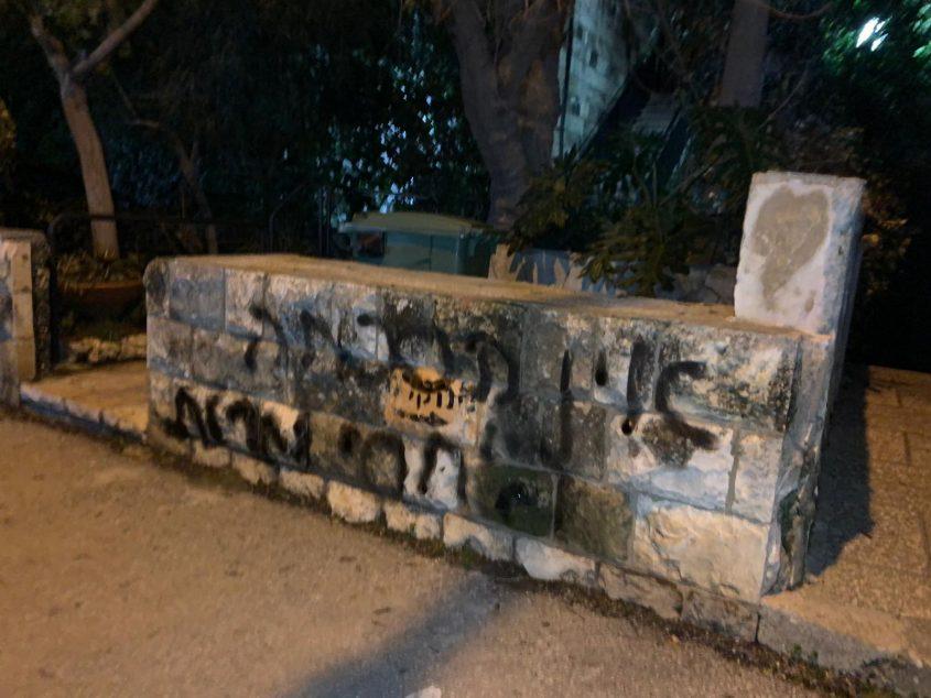 """כתובות הגריפיטי שרוססו בסמוך לביתו של הפסיכולוג (צילום: לוט""""ם)"""