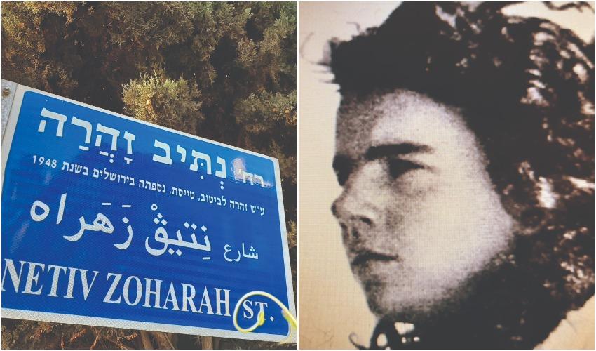 """זהרה לביטוב, שלט הרחוב ברחביה שמנציח את שמה (צילומים: באדיבות מוזיאון הפלמ""""ח, אדם אקרמן)"""