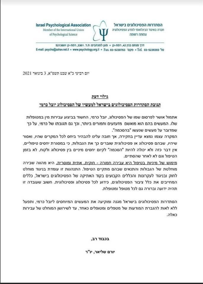 צילום מסך - המכתב שנשלח על ידי הסתדרות הפסיכולוגים בישראל נגד יובל כרמי