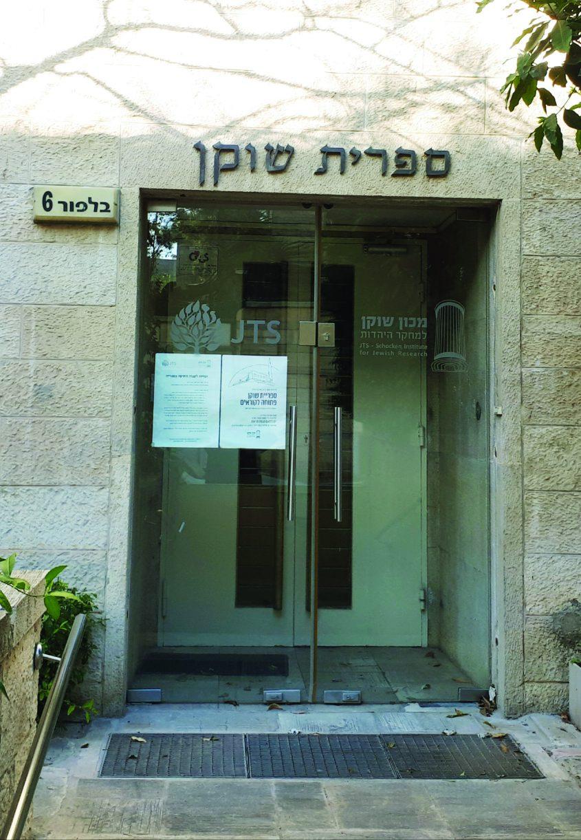 הכניסה לספריית שוקן (צילום: אדם אקרמן)