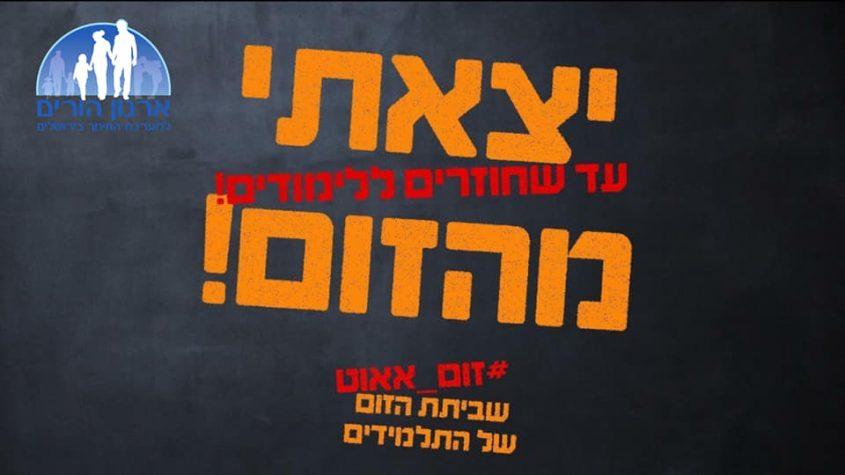 תמונת המסך שישימו התלמידים וההורים בזום היום (צילום: מתוך דף הפייסבוק של ארגון הורים למערכת החינוך בירושלים)