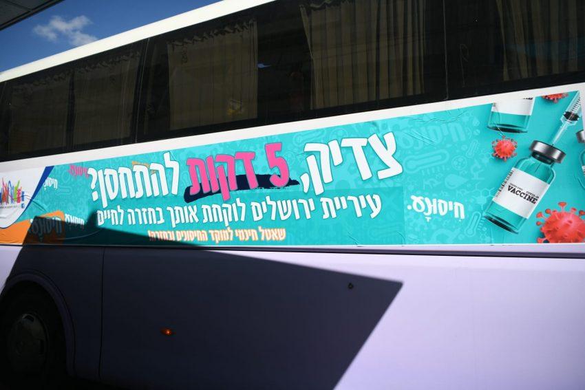 שאטל להסעת מתחנים בשכונות החרדיות בירושלים (צילום: אריה לייב אברמס)