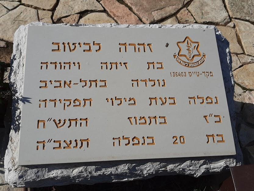 המצבה של זהרה לביטוב בבית העלמין הצבאי בהר הרצל (צילום: אדם אקרמן)