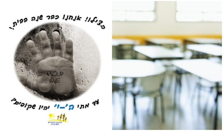 כיתת לימוד בימי הקורונה, מתוך קמפיין שעלה בדף הנהגת ההורים (צילום אילוסטרציה: מוטי מילרוד)