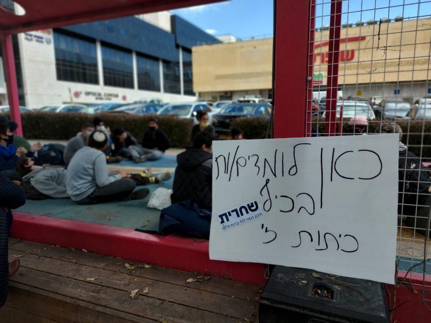 תלמידי שכבה ז', היום, מול קניון הדר (צילום: תיכון שחרית)