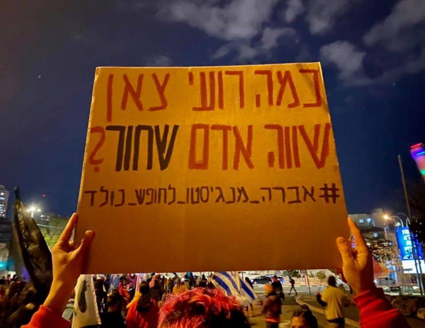 """אחד השלטים שהונף בכיכר פריז, למען שחרורו של אברה מנגיסטו (צילום: מתוך דף הפייסבוק - """"קומי"""")"""