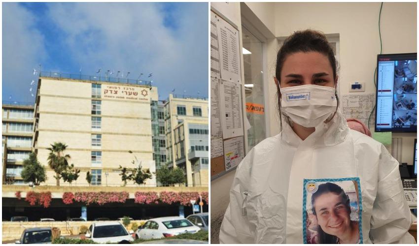 מיכל שחור, המרכז הרפואי שערי צדק (צילומים: דוברות שערי צדק)