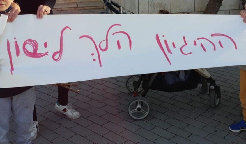 הפגנת ההורים והתלמידים בבית ספר דנמרק (צילום: רות קבסה אברמזון)