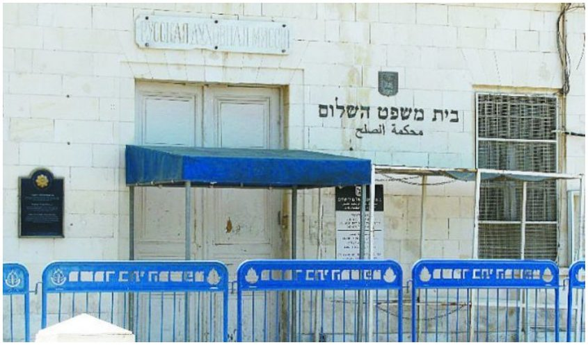 בית משפט השלום בירושלים (צילום: תומר אפלבאום)
